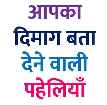 मजेदार पहेलियाँ बूझो तो जानें Puzzle Hindi screenshot 1