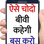 बिस्तर पर समय बढ़ाने के नुस्ख़े Hindi App icon