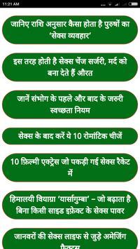 बिस्तर पर समय बढ़ाने के नुस्ख़े Hindi App poster
