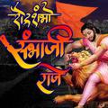 Sambhahi Maharaj   धर्मवीर छत्रपती संभाजी महाराज
