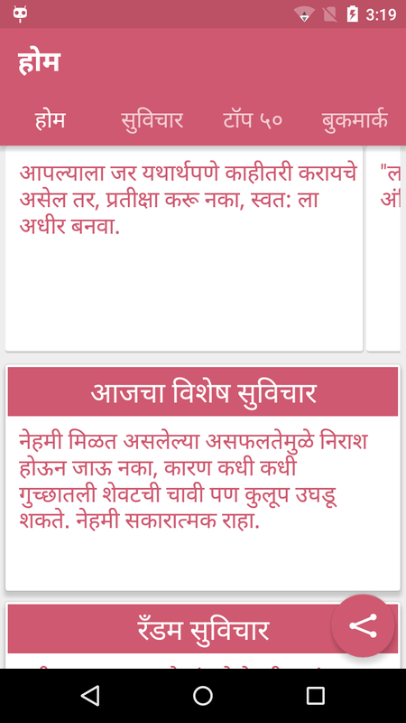 Suvichar Marathi मरठ सवचर For Android Apk Download