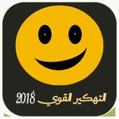 تـهكـير الــقـوي 2018 icon