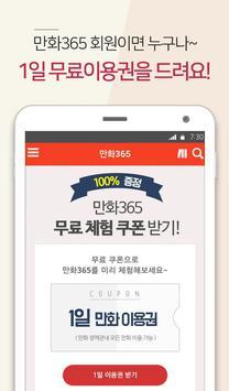 만화365 (무료만화 & 무료소설 & 무료웹툰) poster