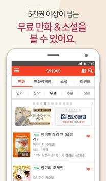 만화365 (무료만화 & 무료소설 & 무료웹툰) apk screenshot