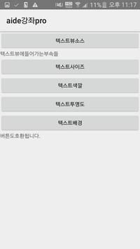 aide강좌pro for초인 screenshot 1