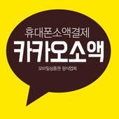 카카오소액 - 휴대폰소액결제현금화 icon