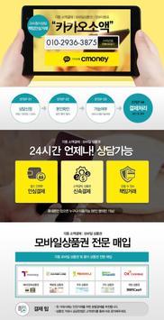 카카오소액 - 휴대폰소액결제현금화 poster