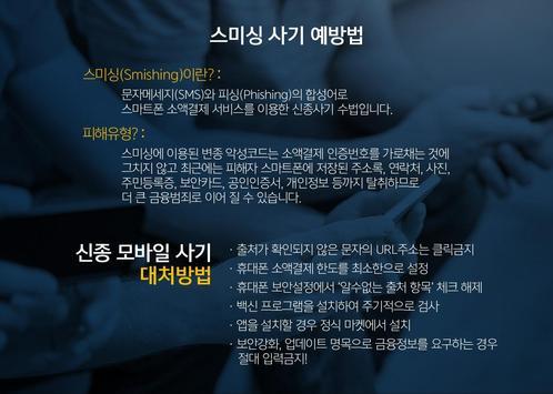 카카오소액 - 휴대폰소액결제현금화 apk screenshot