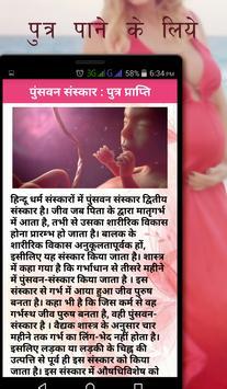 Garbh Sanskar screenshot 2