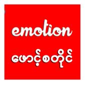 Emotion Fontstyle icon
