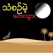 Myanmar Music icon
