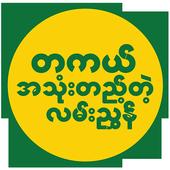 Yangon Business Directory icon
