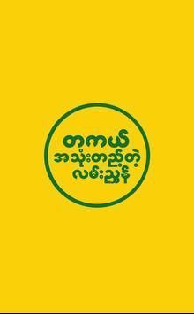 Yangon Business Directory poster