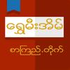 Shwe Mee Eain - Myanmar Book icon