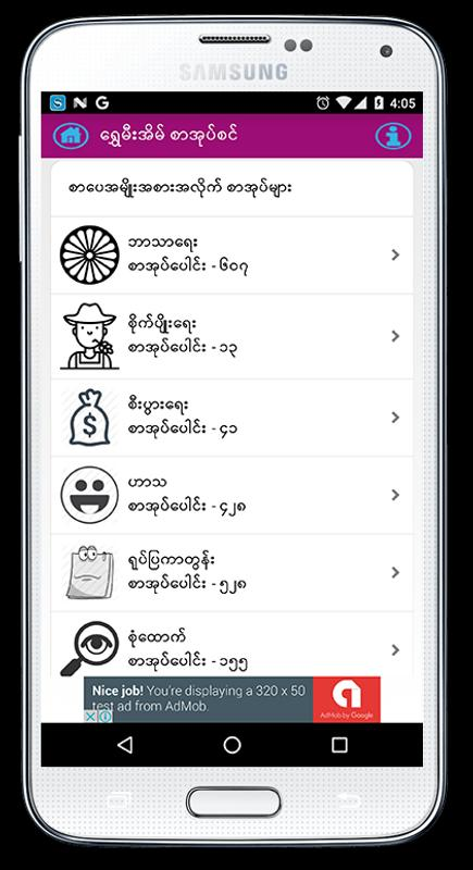 Shwe Mee Eain Myanmar Book For Android Apk Download