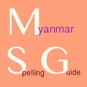 Myanmar Spelling Guide ícone