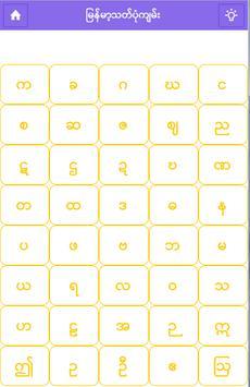 Myanmar Spelling Guide Cartaz