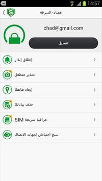 AirCover Security screenshot 3