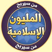 من سيربح المليون الاسلامية icon