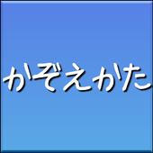 日本語トレーニング 数え方クイズ icon
