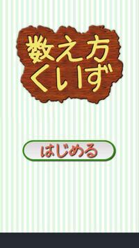 日本語トレーニング 数え方クイズ poster