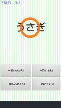 日本語トレーニング 数え方クイズ apk screenshot
