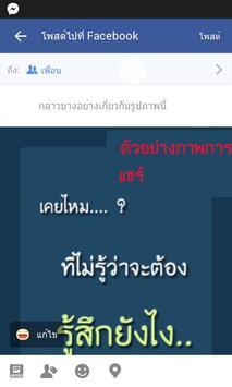 คำมันโดน screenshot 3