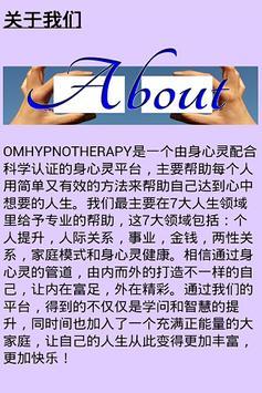 Om Hypnotherapy screenshot 3