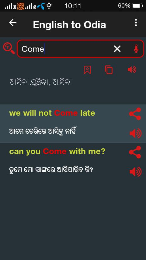 Odia Word Book for Android - APK Download