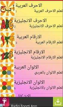 تعليم الحروف -الارقام -الالوان poster