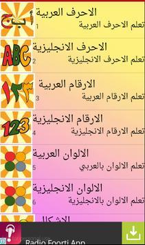 تعليم الحروف -الارقام -الالوان screenshot 10