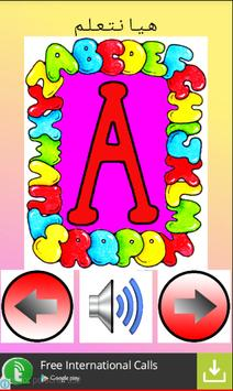 تعليم الحروف -الارقام -الالوان screenshot 2