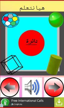 تعليم الحروف -الارقام -الالوان screenshot 4