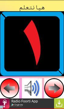 تعليم الحروف -الارقام -الالوان screenshot 5
