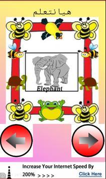 تعليم الحروف -الارقام -الالوان screenshot 6