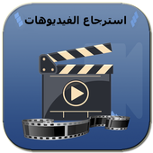 استرجاع الفيديوهات icon