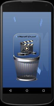 استرجاع الفيديوهات poster