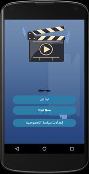 استرجاع الفيديوهات screenshot 1