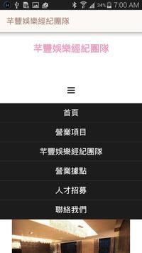 芊豐娛樂經紀團隊 apk screenshot