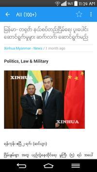 Xinhua Myanmar apk screenshot