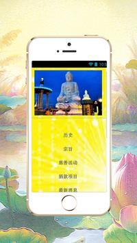 莲花清人寺 screenshot 1