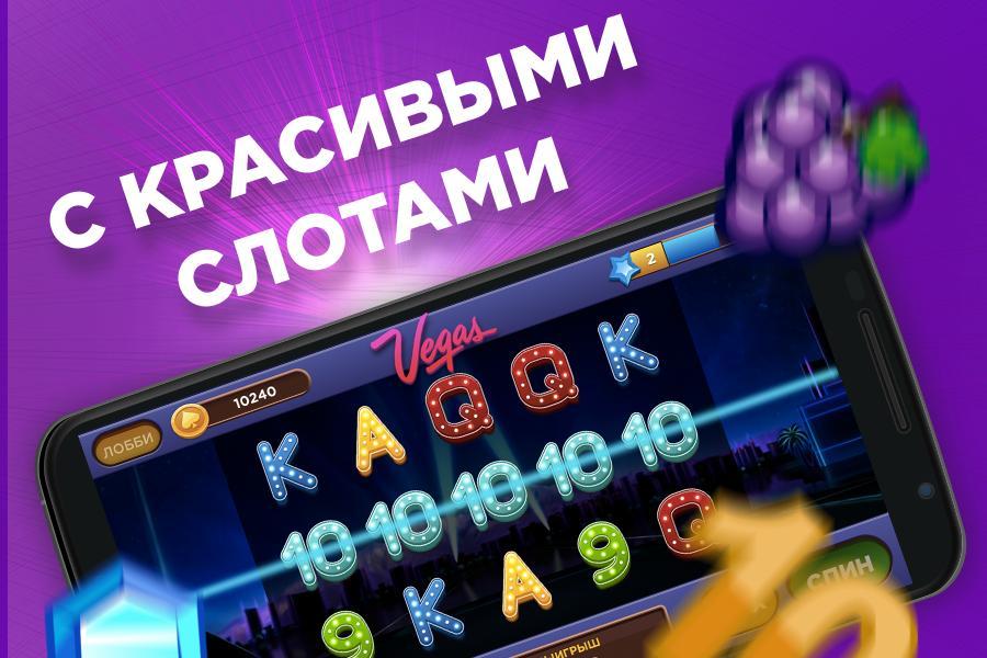 Скачать вертуальные игровые автоматы работа в клубе казино