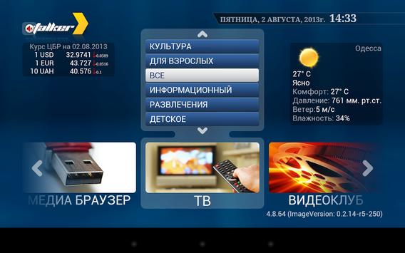Mag TV- Stalker IPTV Emulator screenshot 1