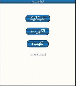 العلوم الفيزيائية-الجذع المشترك poster