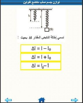 العلوم الفيزيائية-الجذع المشترك screenshot 5