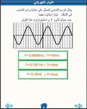 العلوم الفيزيائية-الجذع المشترك screenshot 6