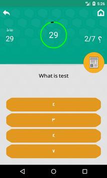 قياسكم screenshot 2