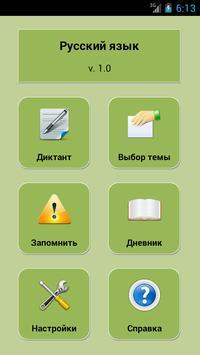 Русский язык poster