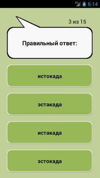 Русский язык apk screenshot