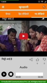 Khushhali for Rural India apk screenshot